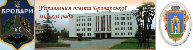 Управління освіти Броварської міської ради